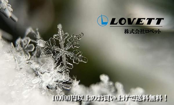lovett corporation